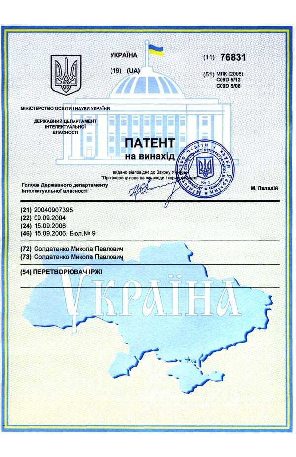 Патент на Преобразователь ржавчины Ферум-3