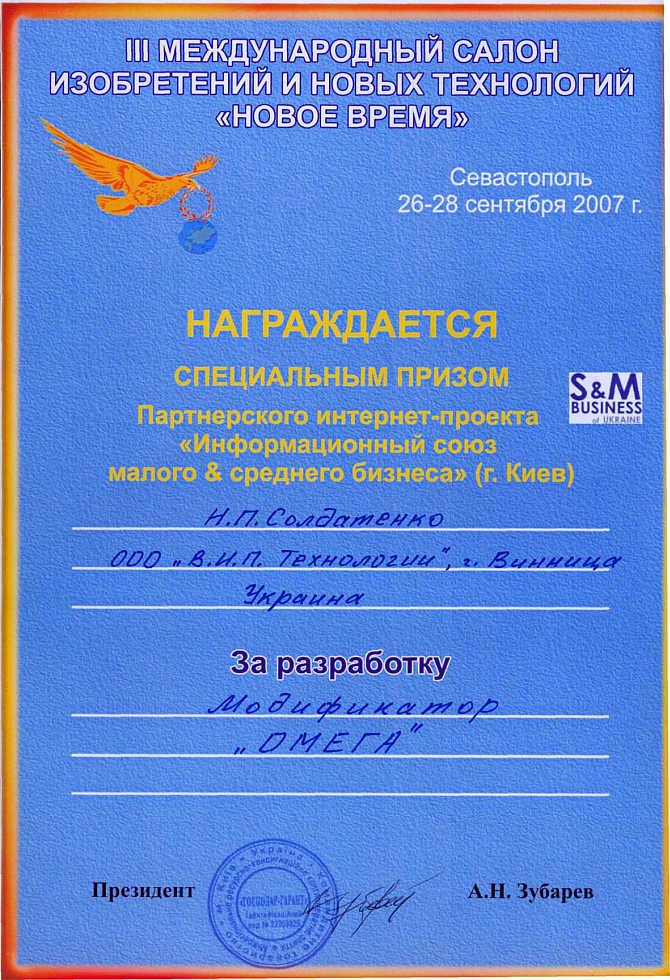 Специальный приз партнерского интернет-проекта Информационный союз малого & среднего бизнеса